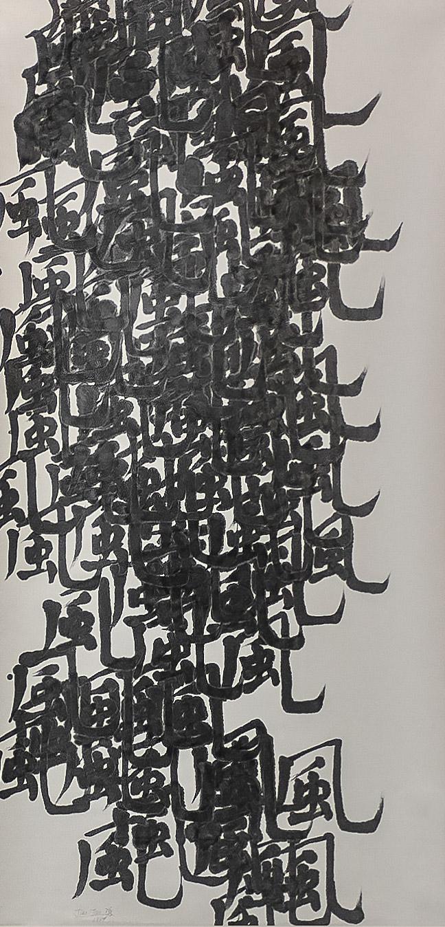 Zhang Jian-Jun,Wind